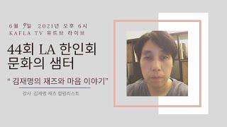 6/9/21 - 44회 문화의 샘터 - 김재명의 재즈와…