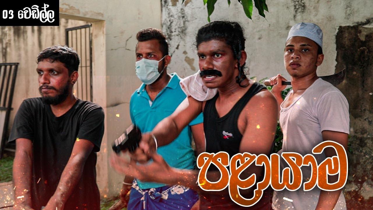 Download පළායාම  (දාමරිකයෝ Ep-03)   Kujeetha Films