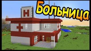 видео: БОЛЬНИЦА в майнкрафт за 20 минут - Minecraft - Майнкрафт карта