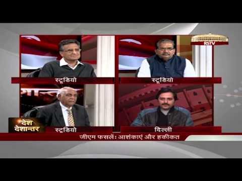 Desh Deshantar - GM Crops - Apprehention & Truth