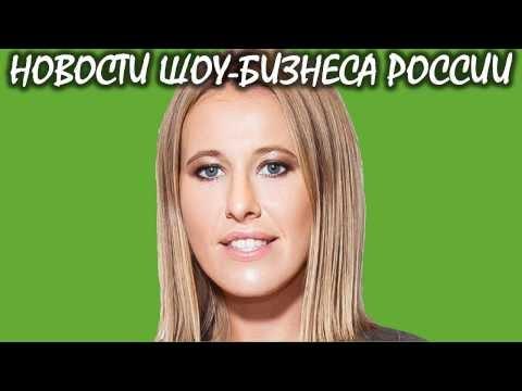 Ксения Собчак родила дочь – СМИ. Новости шоу-бизнеса России.