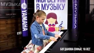 �������� ���� Богданова Софья (10 лет) - Фортепианного конкурса Yamaha для детей ������