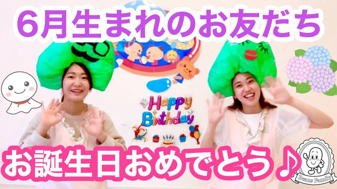 【6月生まれのお誕生会】お誕生日おめでとう♪