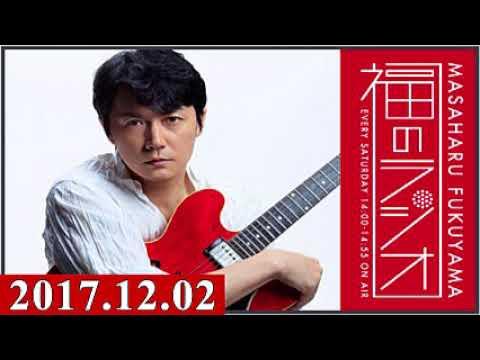 2017.12.02 福山雅治 福のラジオ ゲスト: 稲葉浩志(B'z)
