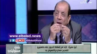 شكري أبو عميرة: عصام الأمير يسأل عن عودة برنامج «ثوار لأبعد مدى».. فيديو