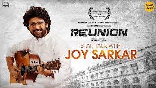 Star Talk with Joy Sarkar | Reunion |  Bengali movie 2018