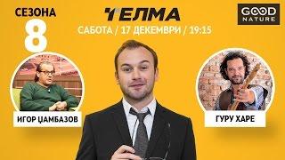 Еден на Еден - Гуру Харе и Игор Џамбазов