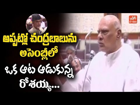 Rosaiah Strong Counter To Chandrababu Naidu In Assembly | AP Elections 2019 | AP News | YOYO APTimes
