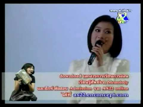 Student Channel (Tutor Channel) - GAT2 - ครูพี่แนน ตอนที่ 3