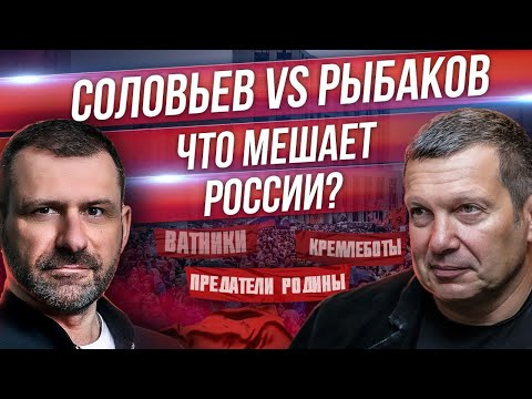 Ответ Владимиру Соловьеву! Политика, СМИ и протесты | Что ждет Россию завтра? - Видео онлайн