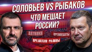 Ответ Владимиру Соловьеву! Политика, СМИ и протесты | Что ждет Россию завтра?
