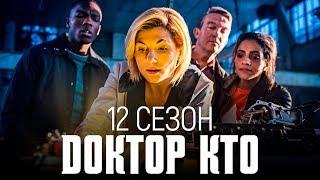 Доктор Кто 11 сезон [Обзор] / [Трейлер 2 на русском]