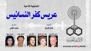 التمثيلية الإذاعية׃ عريس كفر النسانيس ˖˖ عمر الحريري - صفاء أبو السعود