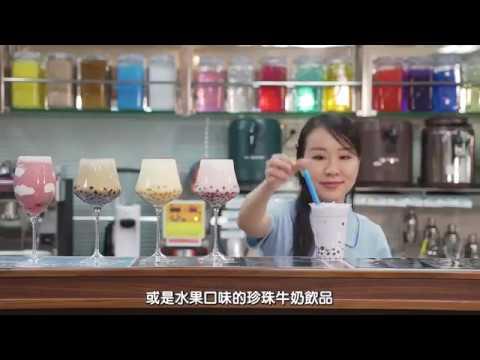 改變世界飲料的一顆明珠─臺灣珍珠奶茶 (長版)