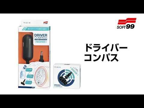 ドライバーコンパス(受信機)
