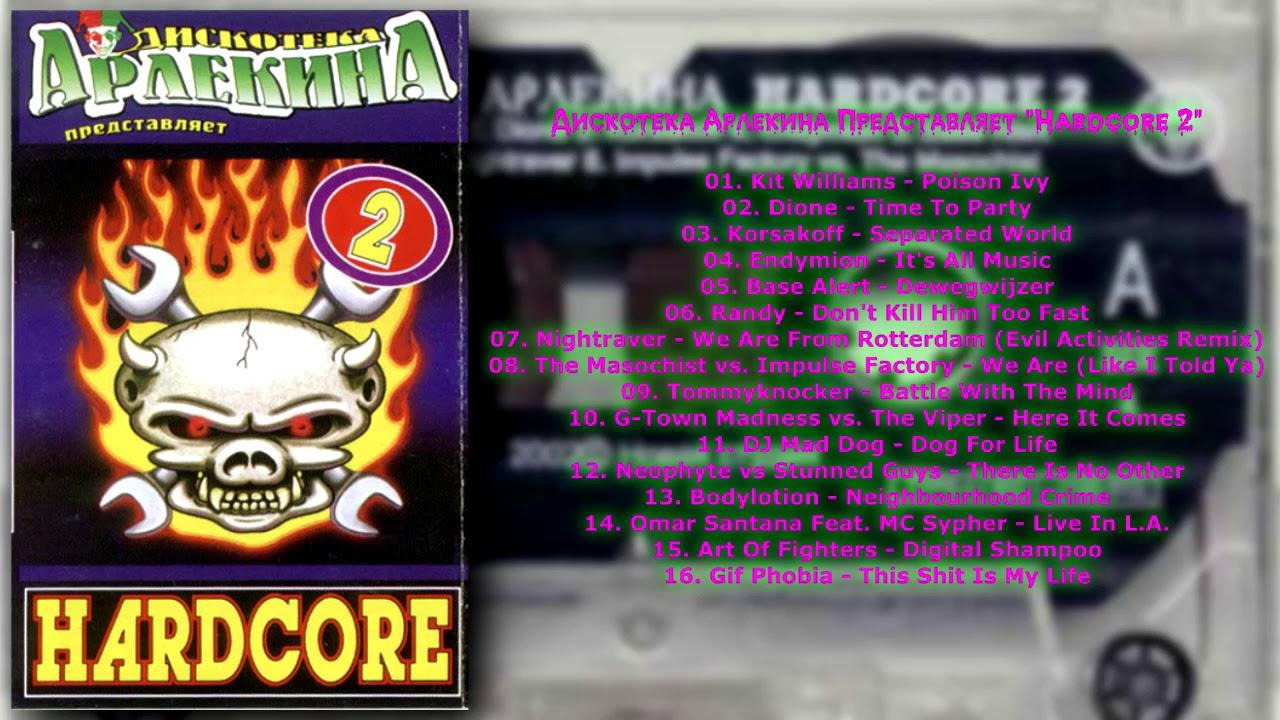 """Дискотека Арлекина Представляет """"Hardcore 2"""" (2002) (ARLECINO RECORDS)"""