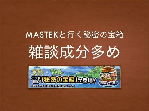 【Monster Strike】English speakers welcome !というわけで本日は秘密の宝箱の続き!