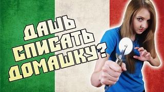 Шутки про итальянцев, домашка и деконструктивные комиксы