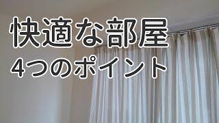 【ミニマリスト】快適な部屋の作り方4つのポイント