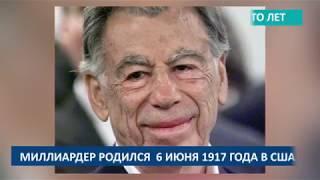Кирку Керкоряну сто лет