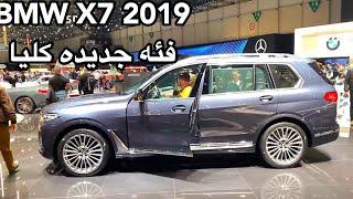 بي ام دبليو2019X7  فئه جديده بالكامل فخامه وجمال و x7 BMW الفئة 3 2020