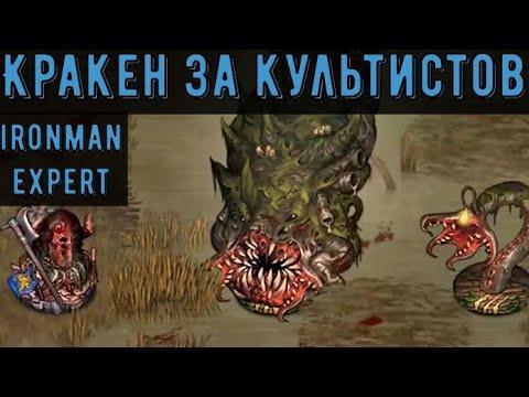 ⚰️Battle Brothers: WotN🔊 На Кракена! Завтра Watermill за мечом молний Ironman/Expert Часть №16
