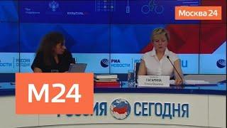 Пресс-конференция гендиректора Музеев Московского Кремля Елены Гагариной - Москва 24