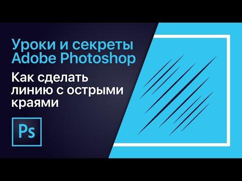 Как сделать линию с острыми краями в Adobe Photoshop