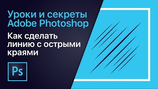 Как сделать линию с острыми краями в Adobe Photoshop