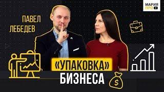 """""""УПАКОВКА"""" БИЗНЕСА И КОММЕРЧЕСКОЕ ПРЕДЛОЖЕНИЕ"""
