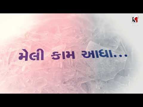 Jamna Kathe || Radha Ne Shyam Mali Jase || New Whatsapp Status