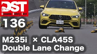 BMW M235i xDrive グランクーペ × メルセデスAMG CLA 45 4マチックS+(ダブルレーンチェンジ)【DST♯136-04】