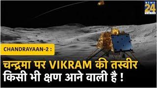 Chandrayaan-2: चन्द्रमा पर Vikram की तस्वीर किसी भी क्षण आने वाली है !