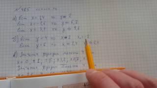 Алгебра 7 класс Макарычев. Задача №485
