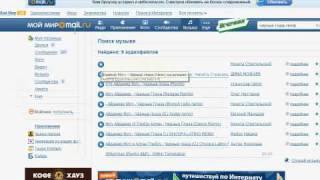Как скачать mp3 c mail.ru и других сайтов быстро