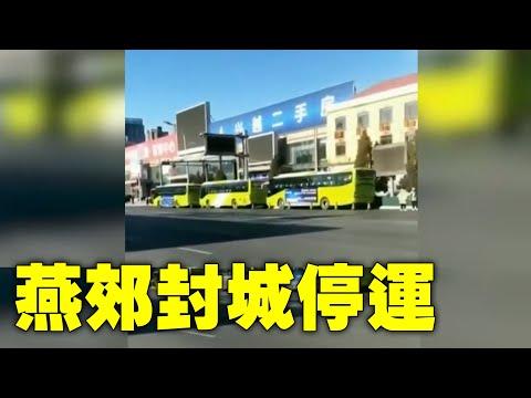 一线采访:燕郊封城后 30万北漂者生活难(图/4视频)