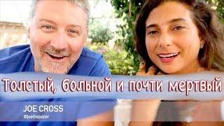 Толстый, больной и почти мертвый  - Интервью с Джо Кроссом | русская озвучка