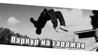 Обучение №4 | ПАРКУР НА ГАРАЖАХ.