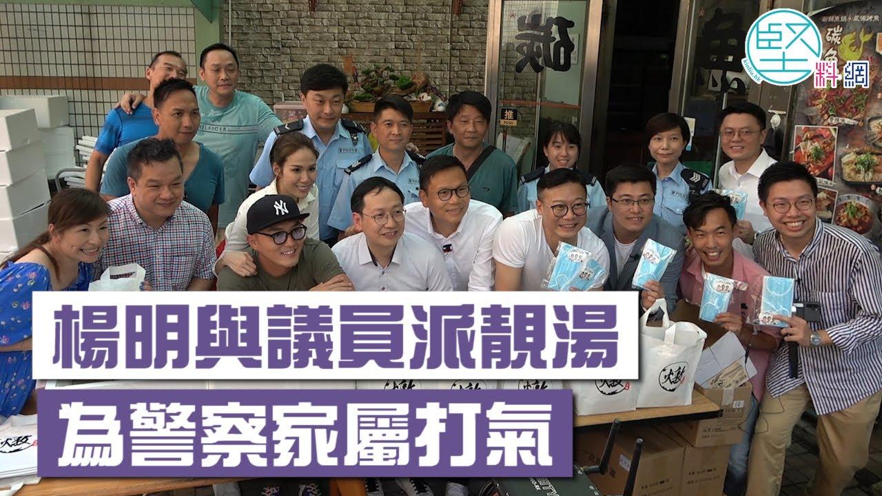 《堅料網》贊助愛心派靚湯行動 楊明與多位議員為警察家屬打氣 - YouTube