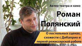 Актер Роман Полянский о постельных сценах, схожести с ДиКаприо и первой режиссерской работе