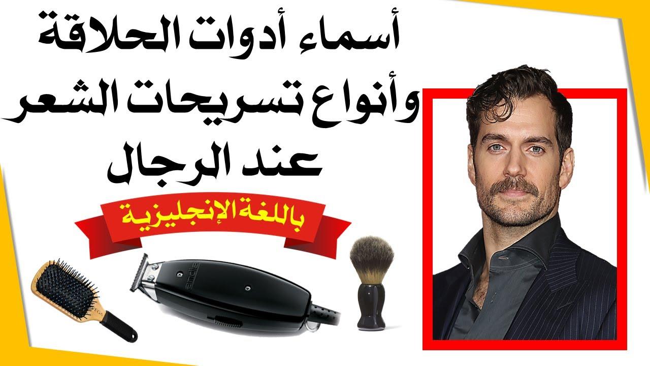 أسماء أدوات الحلاقة وأنواع تسريحة الشعر عند الرجال بالإنجليزية الدرس 33 Youtube