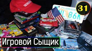 ИГРОВОЙ СЫЩИК # 31 Посылка из США с играми