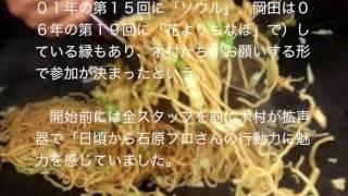 このビデオの情報石原プロ炊き出しにキムタク 長瀬も.