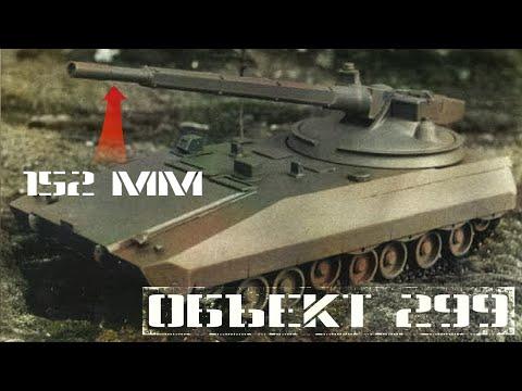 Объект 299: танк