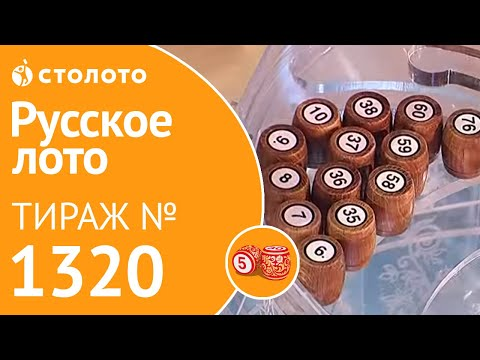 Русское лото 26.01.20 тираж №1320 от Столото