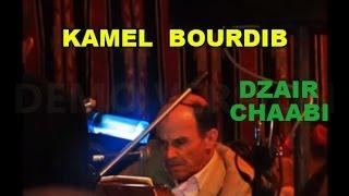 كمال بورديب / أنا الكاوي / يا كحل العينين و الشفر / KAMEL BOURDIB / EL KAOUI