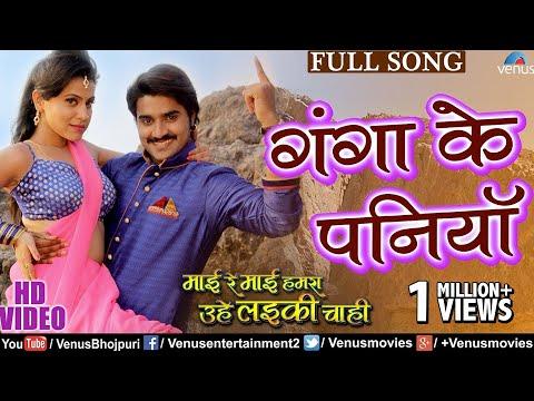 "Ganga Ke Paniya Superhit VIDEO SONG | Mai Re Mai | Pradeep Pandey ""Chintu"" | Latest Bhojpuri Song"