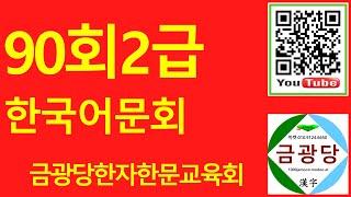 90회 한국어문회 2급기출문제 한자
