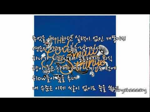 넉살 Skill Skill Skill (feat. DJ Wegun) [자막영상]