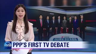 PPP'S FIRST TV DEBATE (News Today) l KBS WORLD TV 210917
